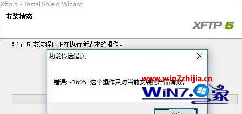 "win10系统安装xftp5提示""功能传送错误1605""如何解决"